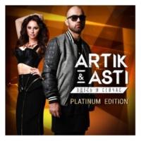 Artik & Asti Kto JA Tebe?! (Diggo & Dizza Remix)
