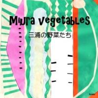 小板橋博実 Miura Vegetables 三浦の野菜たち