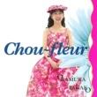 岡村 孝子 Chou-fleur