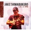 Jake Shimabukuro ライヴ・イン・ジャパン
