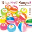 南里沙 RISA PLAYS J-Songs2~童謡・唱歌~