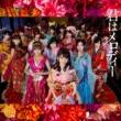 AKB48 君はメロディー