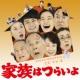 久石 譲 「家族はつらいよ」 オリジナル・サウンドトラック [Original Motion Picture Soundtrack]
