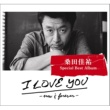 桑田 佳祐 I LOVE YOU -now & forever-