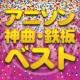 Various Artists アニソン神曲・鉄板・ベスト