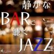 Moonlight Jazz Blue 別れの曲