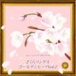 西脇睦宏 さくらソングス ゴールデンヒッツ Vol.2(オルゴールミュージック)