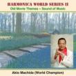 町田 明夫  ワールドチャンピオン ハーモニカ 懐かしい映画音楽 サウンド オブ ミュージック