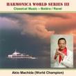 町田 明夫  ワールドチャンピオン ハーモニカ クラシック ボレロ