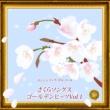 西脇睦宏 さくらソングス ゴールデンヒッツ Vol.1(オルゴールミュージック)
