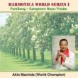 町田 明夫  ワールドチャンピオン ハーモニカ 世界のフォークソング 草競馬