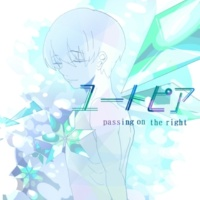 passing on the right 明日が世界の終わりなら