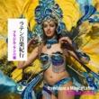 Various Artists ラテン音楽紀行 - ブラジル・サンバ編