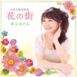 井上あずみ 日本の愛唱歌集 花の街
