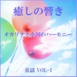 リラックスサウンドプロジェクト 癒しの響き ~オカリナと小川のハーモニー~  童謡 VOL-1