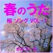 オルゴールサウンド J-POP 春のうた 桜 ソング オルゴール作品集 VOL-1