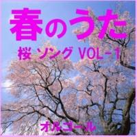 オルゴールサウンド J-POP 桜夜風 Originally Performed By スキマスイッチ (アンティークオルゴール)