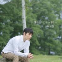 戸田賢二 僕らのかたち~彩り~