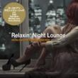 Various Artists Relaxin' Night Lounge(ヨーロピアン・ラウンジ・ミュージック)