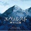加古 隆 エヴェレスト 神々の山嶺 オリジナル・サウンドトラック