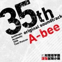 A-bee TVアニメ「対魔導学園35試験小隊」サウンドトラック