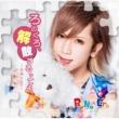 RoNo☆Cro ソコロニール・ミネーションカラー