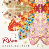 Rihwa ありがとう、出会ってくれて
