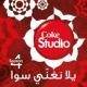 Amal Maher/Wael Jassar 3isha (Live it)