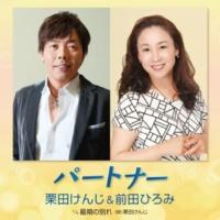 栗田 けんじ&前田 ひろみ パートナー (男性ボーカル入り)