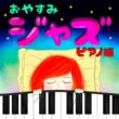 ジュニア・マンス おやすみジャズ [ピアノ編]