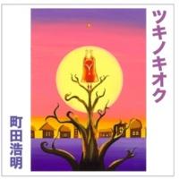 HIROAKI MACHIDA NEXT STONE NIGHT