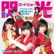 閃光ロードショー NO熱の嵐 EP