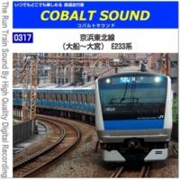 鉄道走行音 コバルトサウンド 0317-07 (根岸~山手) 京浜東北線・根岸線 E233系