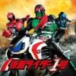 V.A. 仮面ライダー45周年記念超大作 仮面ライダー1号 サウンドトラック