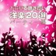 kyte お花見で聴きたい洋楽20選~パーティー編
