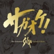 V.A. サガオケ! The Orchestral SaGa -Legend of Music-