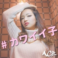 ACE #カワイイ子 vol. 1 feat. HIDE from Sound Luck (acapella)