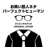 NIYARI計画 お笑い芸人ネタ オリエンタルラジオ パーフェクトヒューマン ORIGINAL COVER