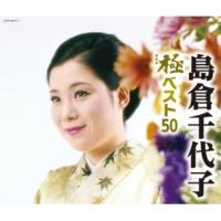 島倉千代子 新妻鏡
