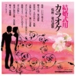 コロムビア・オーケストラ 結婚式用カラオケ 乾杯/愛の讃歌