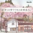 橋本トオル 白塗りの壁でできた新聞屋さん