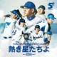 横浜DeNAベイスターズ 熱き星たちよ(2016Version Main Mix)