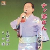 しば史郎 ナァ婆さん(オリジナル・カラオケ)