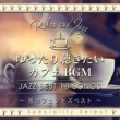Cafe lounge Jazz ゆったり聴きたいカフェBGM~夜カフェジャズベスト