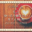 Cafe lounge Baby (R&B cafe ver.)