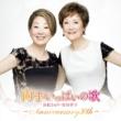 安田祥子 両手いっぱいの歌 ~anniversary30th~