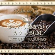 Cafe lounge Jazz 枯葉 (Cafe lounge Jazz ver.)