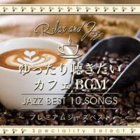 Cafe lounge Jazz ゆったり聴きたいカフェBGM~プレミアムジャズベスト