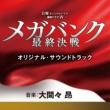 ドラマ「メガバンク最終決戦」サントラ GOD OF THE MARKET