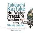 タケウチカズタケ Hot Water Pressure Washer feat. 椎名純平
